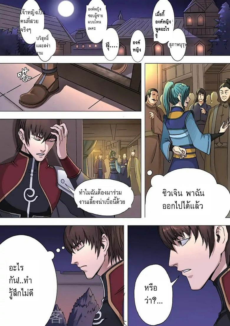 Tangyan in the other world - หน้า 1