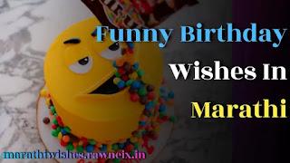 Funny Birthday Wishes In Marathi - Funny Birthday Wishes For Best Friend In Marathi