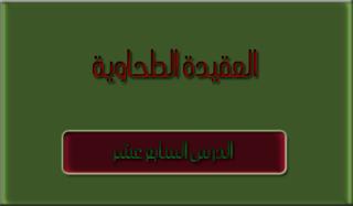 العقيدة الطحاوية - الدرس السابع عشر