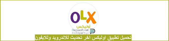 تحميل تطبيق اوليكس مجانا