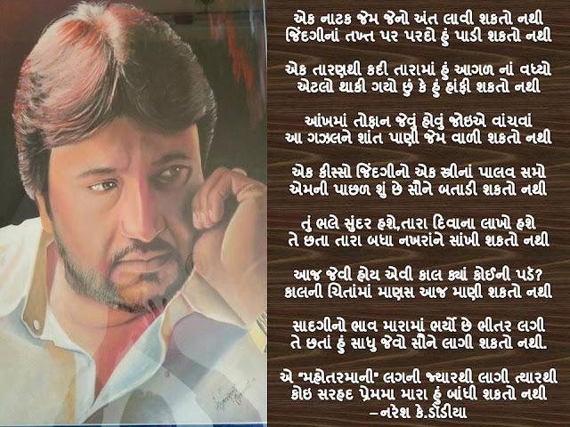 एक नाटक जेम जेनो अंत लावी शकतो नथी  Gujarati Gazal By Naresh K. Dodia