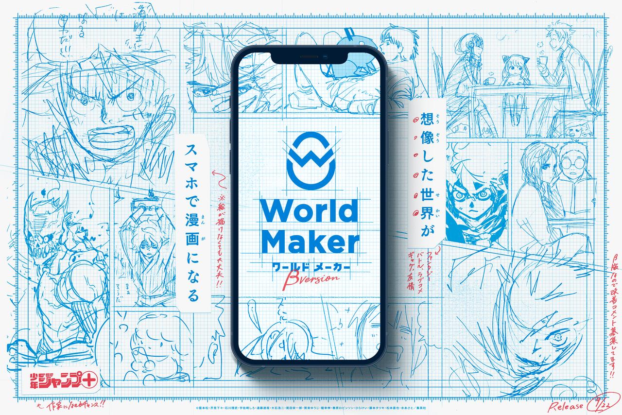 誰でも漫画家になれる新サービス「World Maker」
