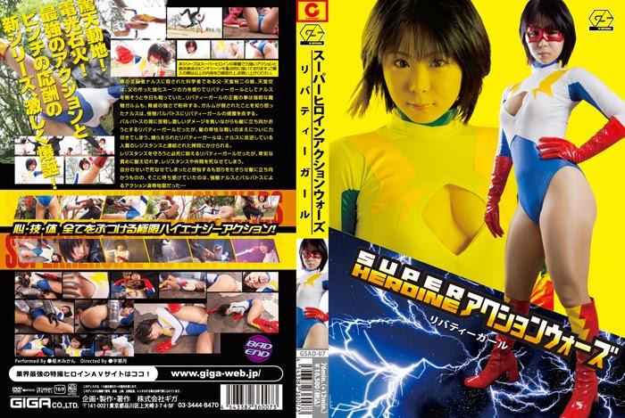 GSAD-07 Superheroine Motion Wars Gadis Liberty