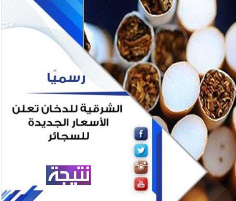 أسعار السجائر الجديدة فى مصر نوفمبر 2017 سعر سجاير الشرقية للدخان