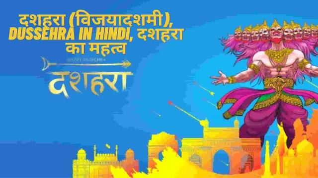 दशहरा (विजयादशमी) | Dussehra in Hindi | दशहरा का महत्व - Tyohaar