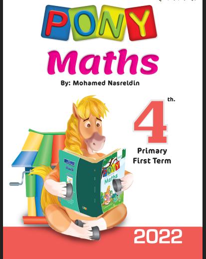 تحميل كتاب بونى ماث pony math للصف الرابع الابتدائي لغات الترم الاول المنهج الجديد 2022