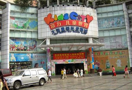 Fuli Kids World Is The Top Level Children S Maternal Wholesale Market In South China Fuli Kids World Is Located In Zhongshan Ba Road The Construction Area