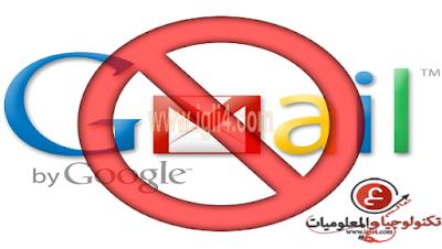 كيف تقوم بحذف حساب جوجل أو Gmail نهائيا