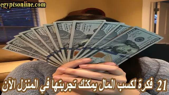 افكار لكسب المال، افكار للحصول على المال، الحصول على دخل اضافي
