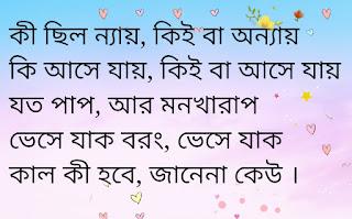 Kaal Ki Hobe Lyrics Robibaar