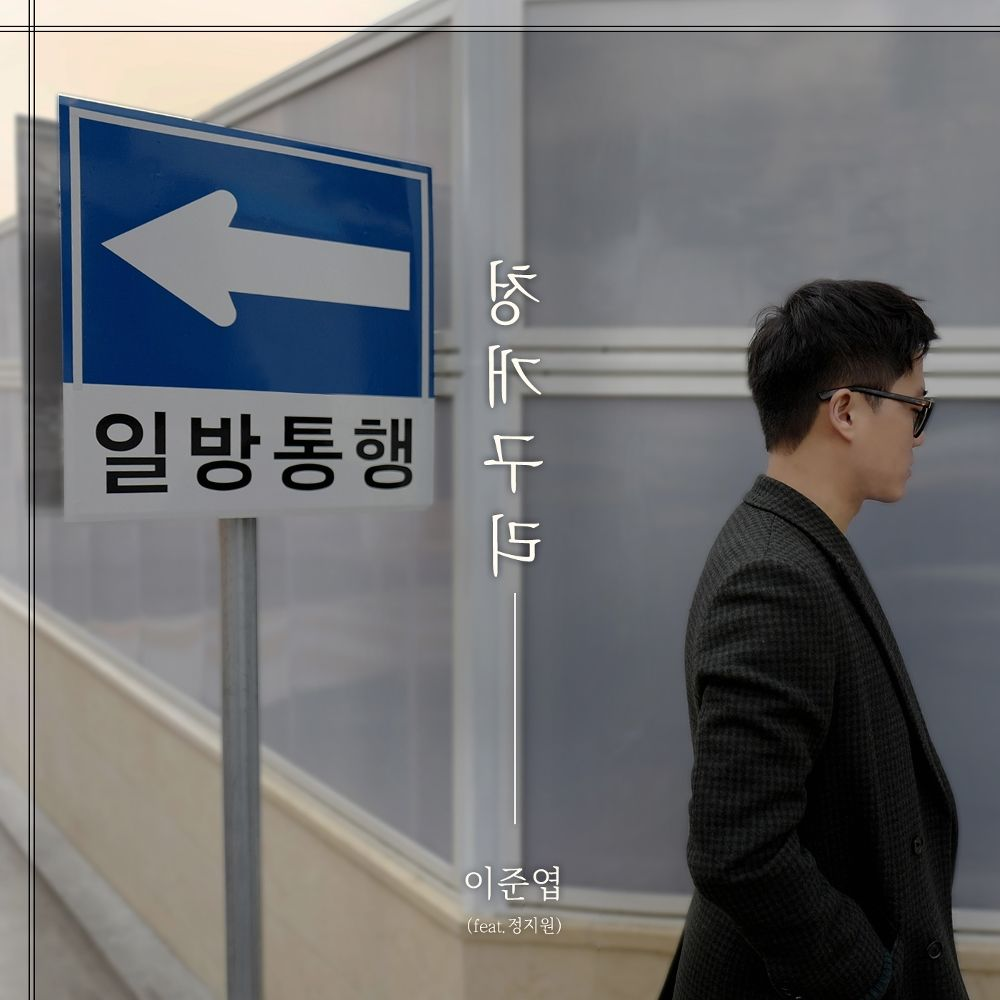 LEE JOON YEOB – 청개구리 – Single