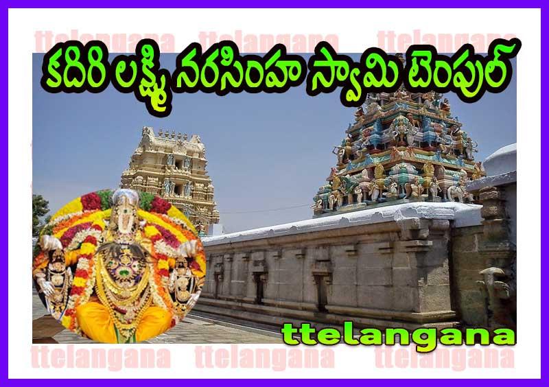ఆంధ్ర ప్రదేశ్ కదిరి లక్ష్మి నరసింహ స్వామి టెంపుల్ చరిత్ర పూర్తి వివరాలు History of Andhra Pradesh Kadari Laxmi Narasimha Swamy Temple