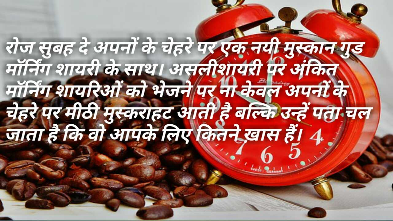 good morning shayari hindi me