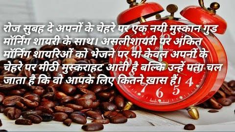 हर सुबह को खाश बना देने वाली Good Morning Shayari in Hindi