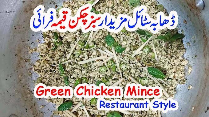 Green Chicken Keema Fry Recipe