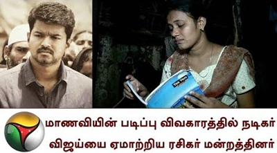 Fan Club who cheated actor Vijay in student study case