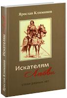 Климанов Ярослав. Искателям Любви: Стихи разных лет (1992-2017)