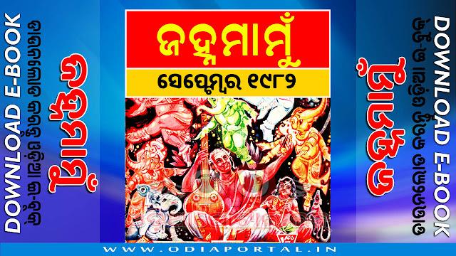 Janhamamu (ଜହ୍ନମାମୁଁ) - 1982 (September) Issue Odia eMagazine - Download e-Book (HQ PDF)