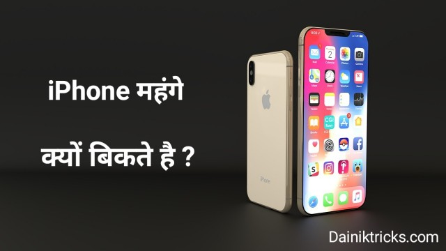 iPhone इतने महंगे क्यों होते है ?