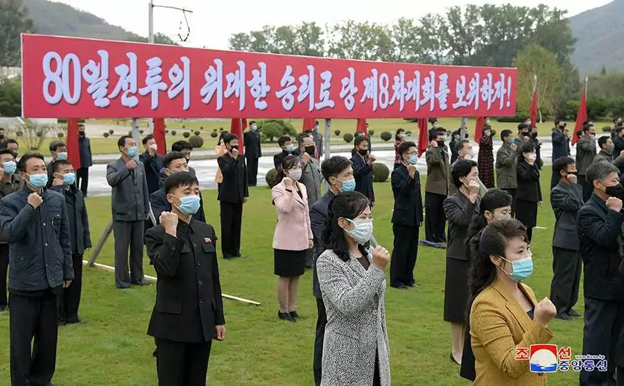 DPRK workers' rally, October 16, 2020