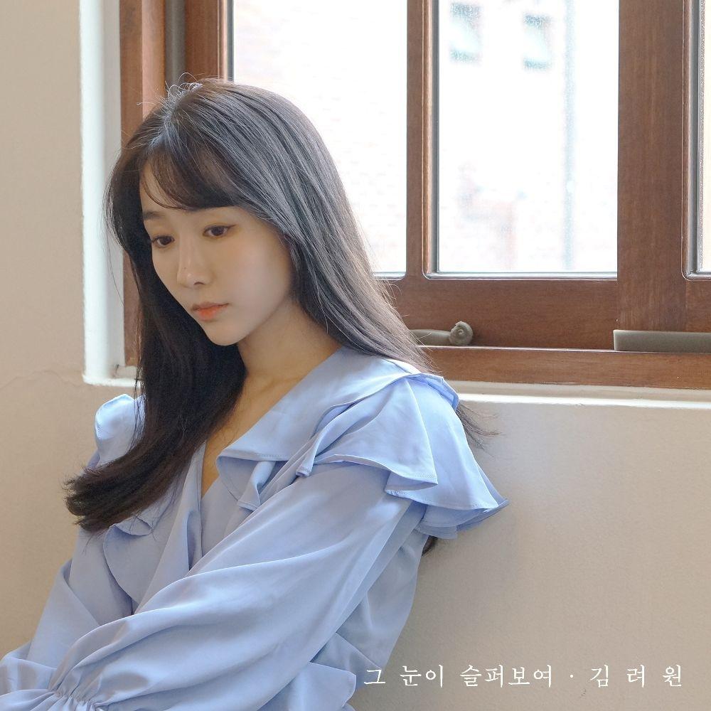 Ryeowon – 그 눈이 슬퍼보여 – Single