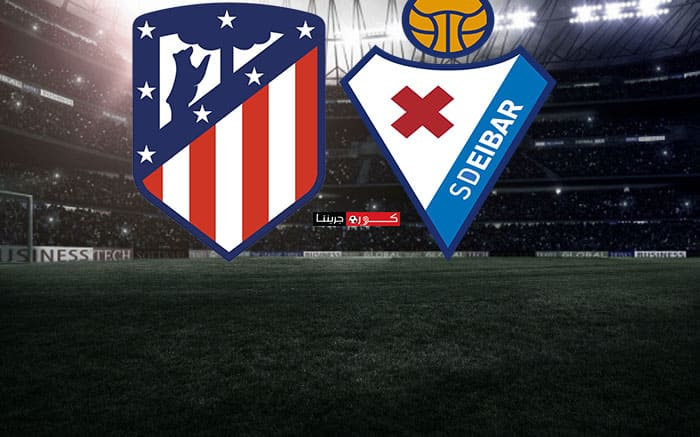 موعد مباراة أتلتيكو مدريد وإيبار اليوم السبت 18 يناير 2020 والقنوات الناقلة