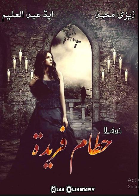رواية حطام فريدة كاملة للتحميل pdf