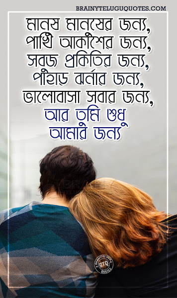 love quotes in bengali-love hd wallpapers-love messages in bengali-bangla love thougts-hd love wallpapers
