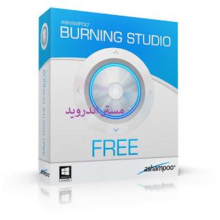 تحميل  برنامج اشامبو لنسخ عربي اخر اصدار ashampoo burning studio 2020