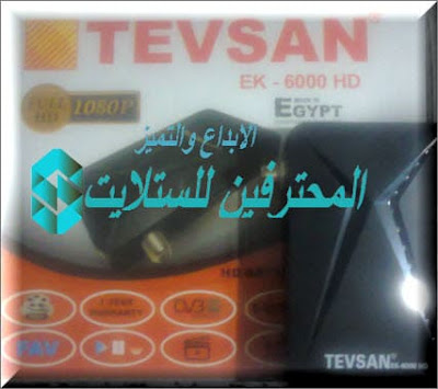سوفت وير مسحوب  TEVSAN EK-6000 HD