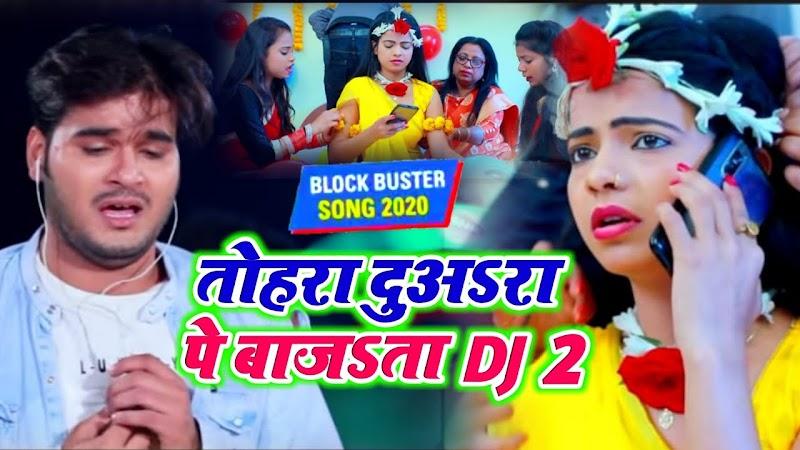 Tohra duara pe bajta dj Lyrics तोहरा दुअरा पे बजता DJ   Arvind Akela Kallu   #Antra Singh   Bhojpuri Hit Song 2020 - 8ddark.in