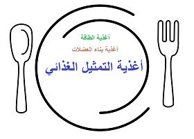 جدول رجيم صحي وسهل
