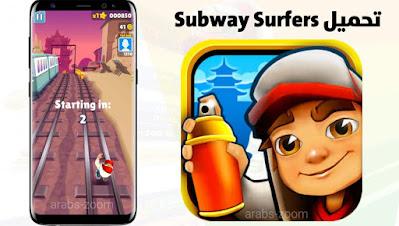 تحميل لعبة صب واي سيرفرس Subway Surfers اخر تحديث