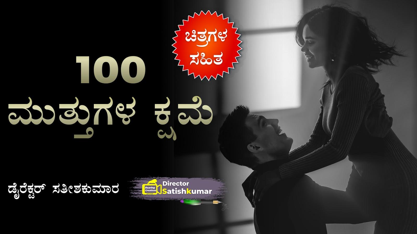 100 ಮುತ್ತುಗಳ ಕ್ಷಮೆ : Romantic Love Story in Kannada - ಕನ್ನಡ ಕಥೆ ಪುಸ್ತಕಗಳು - Kannada Story Books -  E Books Kannada - Kannada Books