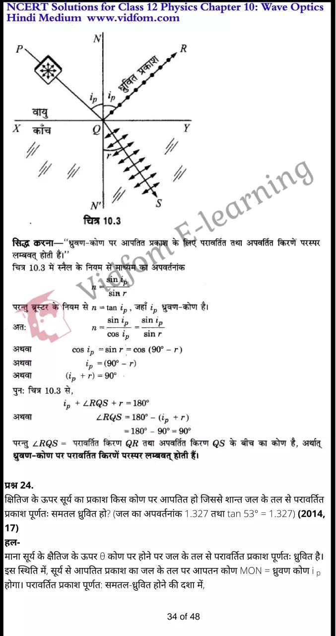 class 12 physics chapter 10 light hindi medium 34