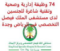 74 وظيفة إدارية وصحية وتقنية شاغرة للجنسين لدى مستشفى الملك فيصل التخصصي في الرياض وجدة يعلن مستشفى الملك فيصل التخصصي, عن توفر 74 وظيفة إدارية وصحية وتقنية شاغرة للجنسين, للعمل لديه في الرياض وجدة وذلك للوظائف التالية: أولاً: وظائف الرياض (56 وظيفة):          منسق إداري أول   الرعاية الصحية الافتراضية         فني أجهزة ثاني   المصاعد والأجهزة         مساعد رئيس تمريض   الوحدة الطبية لليوم الواحد         مساعد رئيس تمريض   وحدة العناية المركزة ووحدة العناية الفائقة لأمراض الكبد         مساعد رئيس تمريض   وحدة الأورام الطبية (الدور 18)         مساعد رئيس تمريض   العيادات الخارجية         مساعد رئيس تمريض   جناح الرعاية أ – زراعة الخلايا الجذعية للأطفال – مركز الملك فهد الوطني لأورام الأطفال         مساعد رئيس تمريض   مركز العلاج الوريدي         مساعد رئيس تمريض   وحدة العناية الجراحية الخاصة ب         مساعد رئيس تمريض   وحدة العناية المركزة الطبية هـ         خباز خدمات الطعام لمركز الملك عبد الله للأورام وأمراض الكبد         مندوب مشتريات   الإمدادات الطبية         أخصائي تقنية قلب وأوعية دموية   الفيزيولوجيا الكهربية         أخصائي تقنية قلب وأوعية دموية   تخطيط الصدى للبالغين         مدرب سريري   وحدة الأورام الجراحية (الدور16)         اختصاصي سريري   غرف العمليات بالدور الثاني         اختصاصي سريري   عيادة أمراض الدم         اختصاصي سريري   جراحة اليوم الواحد         استشاري أعصاب   الأمراض العصبية         طباخ أول   إنتاج خدمات الطعام         أخصائي مختبر أسنان   مختبر طب الأسنان         فني الحالات الطارئة   خدمات الإسعاف         أخصائي طب طواري   خدمات الإسعاف         ممثل توظيف ثاني   التوظيف المحلي         رئيس تمريض   جناح جراحة الأطفال (أ-2)         رئيس تمريض   ديلزة الدم         سكرتير أول   إدارة سلسلة الأمداد والتموين         محلل تطوير تقنية المعلومات   تطوير البوابة الإلكترونية         فيزيائي طبي ثاني   فيزياء المعالجة الإشعاعية للأورام         ناسخ طبي   مختبر الفيزيولوجيا العصبية         فني ثاني, إمداد غرف العمليات   موارد غرف العمليات         فني ثاني, إمداد غرف العمليات   إدارة غرف العمليات لمركز الملك عبد الله للأورام وأمراض الكبد         مندوب