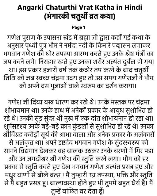 Angarki Chaturthi Vrat Puja Vidhi in Hindi
