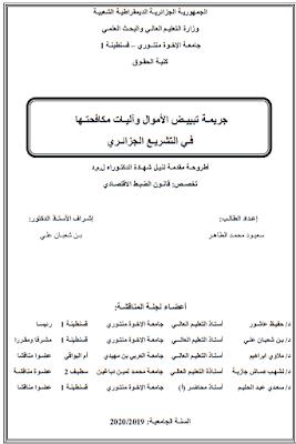 أطروحة دكتوراه: جريمة تبييض الأموال وآليات مكافحتها في التشريع الجزائري PDF