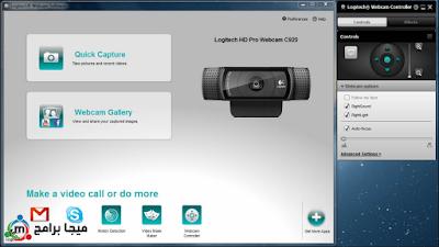 برنامج تعريف كاميرا الويب logitech camera