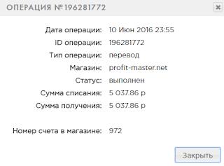 profit-master.net добрый папа
