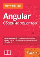 книга Мэтт Фрисби «Angular. Сборник рецептов» - читайте сообщение о книге в моём блоге