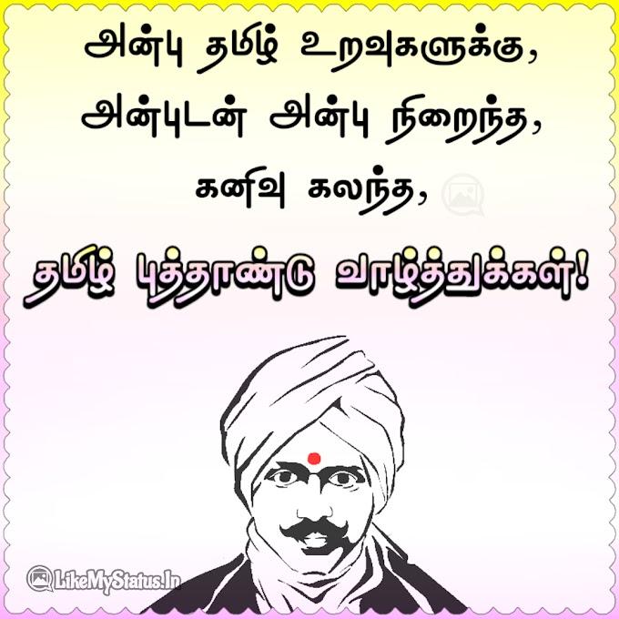 தமிழ் புத்தாண்டு வாழ்த்துக்கள் ஸ்டேட்டஸ்