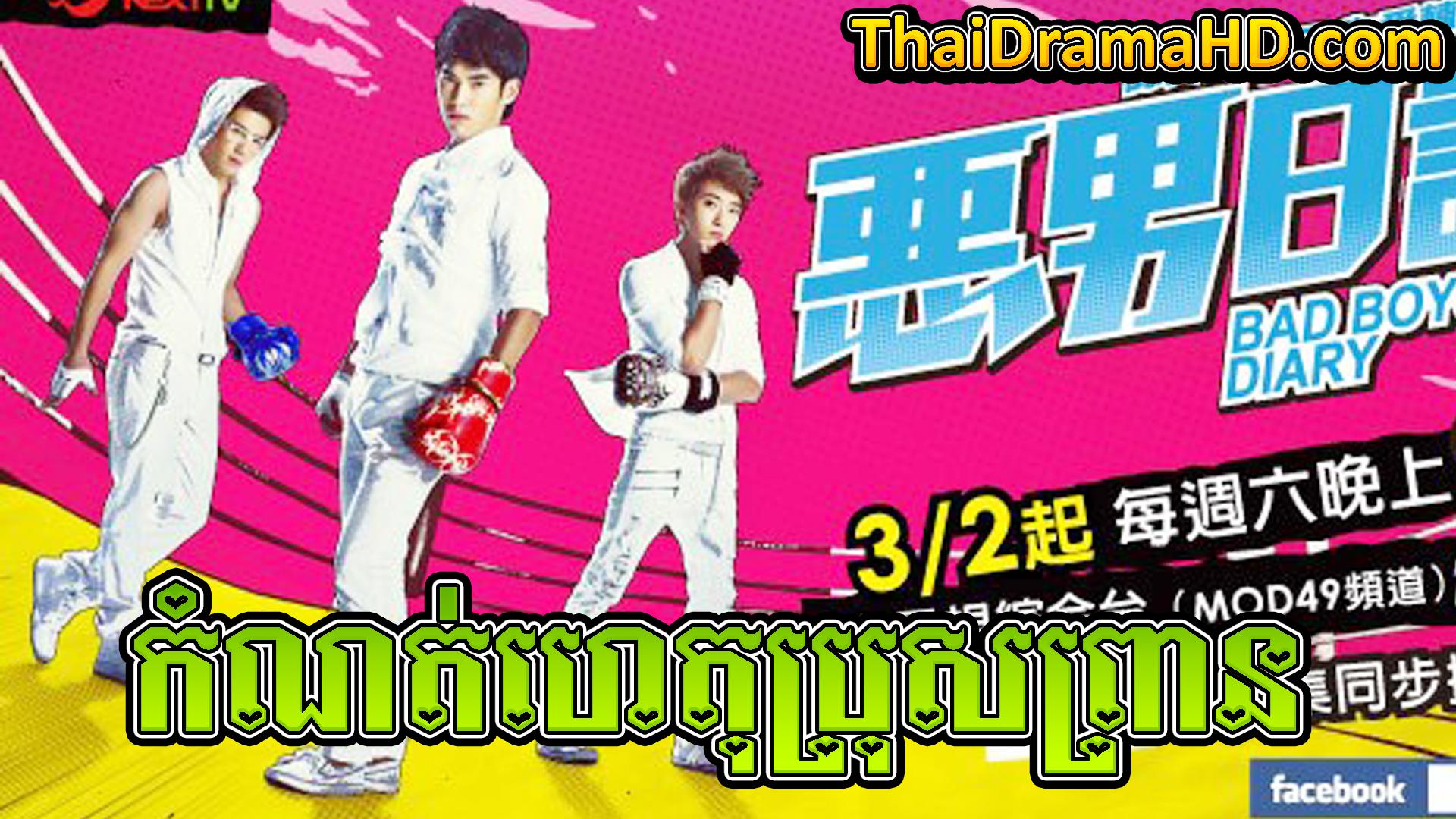 Kamnoth Het Pros Prean | Thai Drama | Khmer Movie | Phumikhmer | movie-khmer | video4khmer | khmotions | kolabkhmer | khmer drama | ksdrama | cookingtips | roscheat | khmertimeskh | khmerkomsan | phumi7 | merlkon | film2us | movie2kh | sweetdrama | khmercitylove | khreplay | tvb cambodia drama | ckh7 | srokthai | phumimedia | phumi8 | khmer avenue | khmer search | Soyo | khmerfans