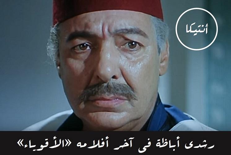 El-Aqwiyaa