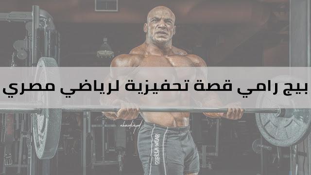 """بيج رامي """"رامي ممدوح السبيعي"""" قصة تحفيزية لرياضي مصري"""