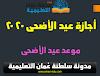 إجازة عيد الأضحى المبارك 2020-1441 هـ القطاع الخاص والحكومي