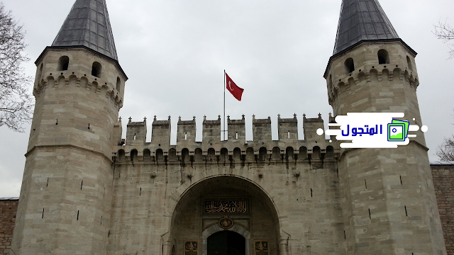متحف قصر طوب قابي