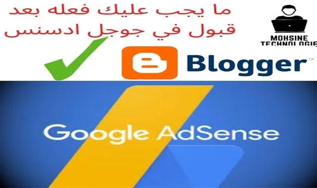ما يجب عليك فعله بعد قبول في جوجل ادسنس