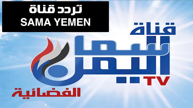 تردد قناة سماء اليمن الفضائية Sama Yemen TV على نايل سات