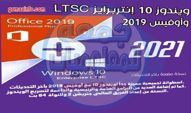 ويندوز 10 إنتربرايز LTSC وأوفيس 2019 Windows 10 Enterprise LTSC and office 2019